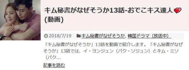 「キム秘書がなぜそうか」13話の日本語字幕入り動画はこちら♪