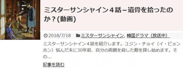 「ミスターサンシャイン」4話の日本語字幕入り動画はこちら♪
