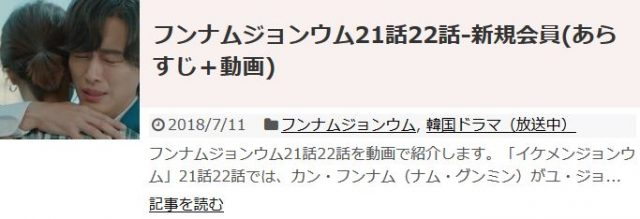 「フンナムジョンウム」21話22話の日本語字幕入り動画