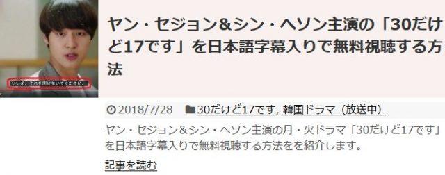 「30だけど17です」を日本語字幕入りで無料視聴する方法