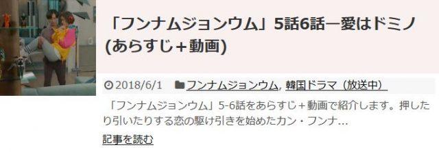 「フンナムジョンウム」5話6話の日本語字幕入り動画はこちら♪