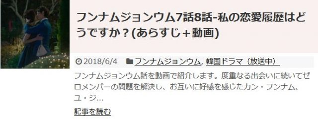 「フンナムジョンウム」7話8話の日本語字幕入り動画はこちら♪