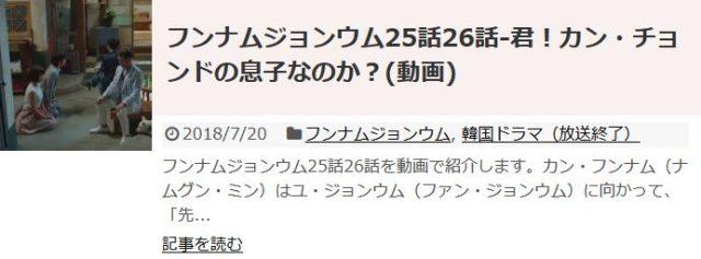 「フンナムジョンウム」25話26話の日本語字幕入り動画はこちら♪
