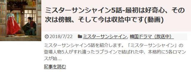 「ミスターサンシャイン」5話の日本語字幕入り動画