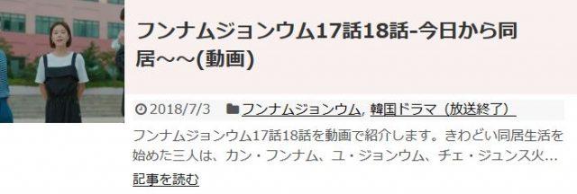 「フンナムジョンウム」17話18話の日本語字幕入り動画