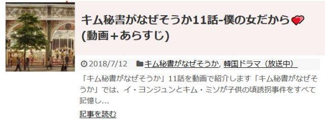 「キム秘書がなぜそうか」11話の日本語字幕入り動画はこちら♪