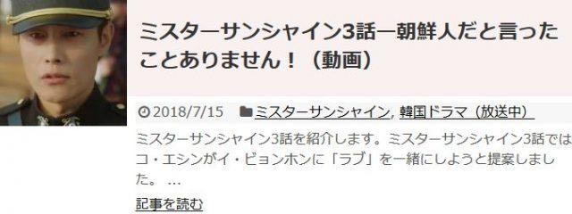 「ミスターサンシャイン」3話の日本語字幕入り動画はこちら♪