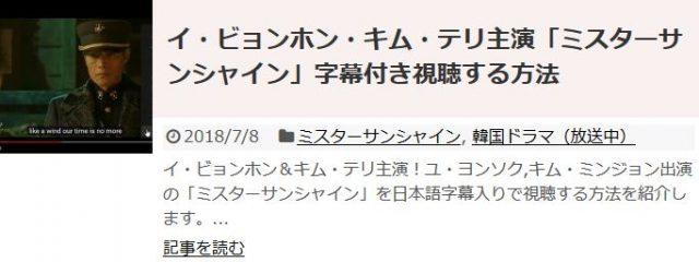 「ミスターサンシャイン」を日本語字幕入りで無料視聴する方法