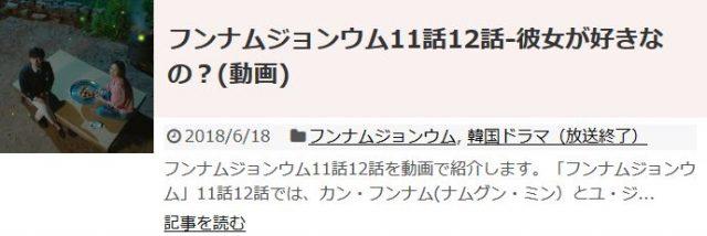 「フンナムジョンウム」11話12話の日本語字幕入り動画