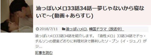 「油っぽいメロ」33話34話の日本語字幕入り動画は