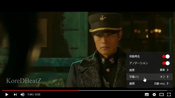 「ミスターサンシャイン」を字幕設定2