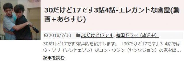 30だけど17です」3話4話の日本語字幕入り動画