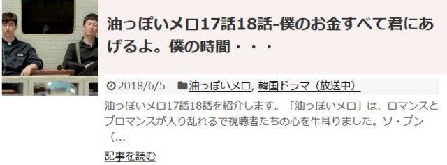 「油っぽいメロ」17話18話の日本語字幕入り動画はこちら♪