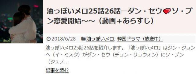 「油っぽいメロ」25話26話の日本語字幕入り動画はこちら♪