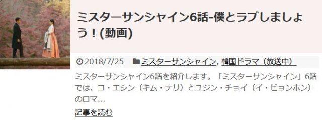 「ミスターサンシャイン」6話の日本語字幕入り動画