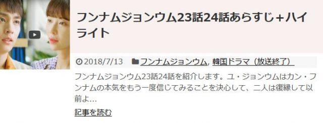 「フンナムジョンウム」23話24話のあらすじ