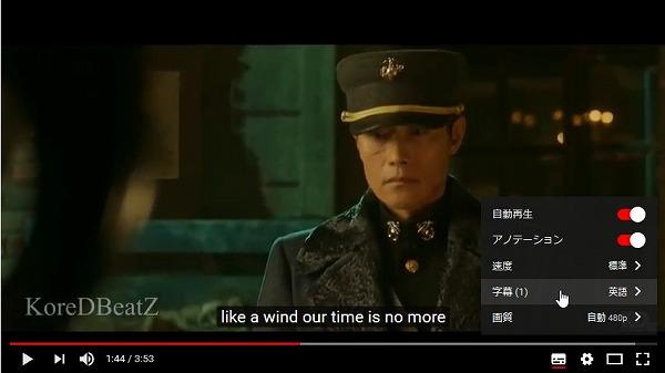 「ミスターサンシャイン」を字幕設定7