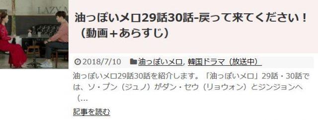 「油っぽいメロ」29話30話の日本語字幕入り動画