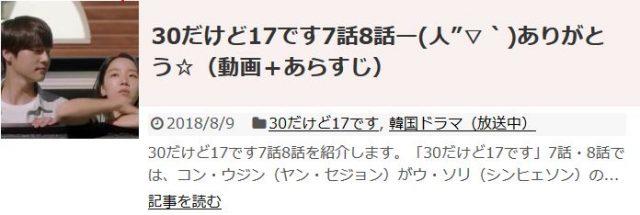 「30だけど17です」7話8話の日本語字幕入り動画