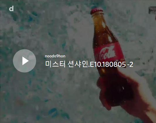 「ミスターサンシャイン」10話の動画
