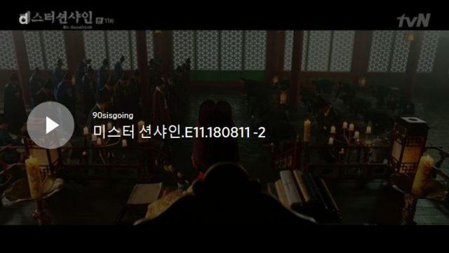 「ミスターサンシャイン」11-2話
