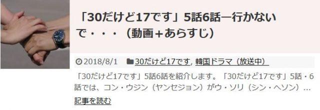 「30だけど17です」5話6話の日本語字幕入り動画