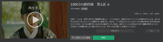 「100日の郎君様」1話を字幕設定で無料視聴