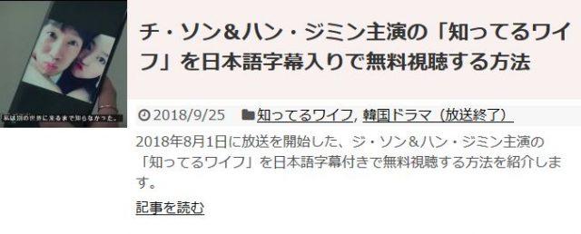 「知ってるワイフ」を日本語字幕入りで無料視聴する方法
