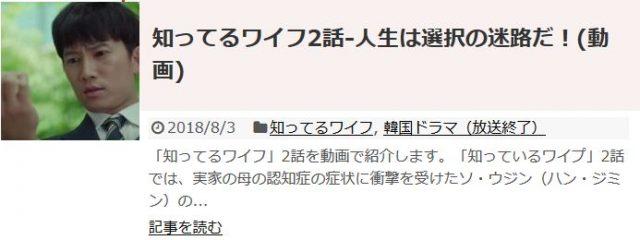 「知ってるワイフ」2話の日本語字幕入り動画はこちら