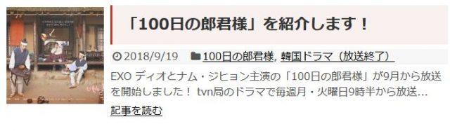 100日の郎君様紹介