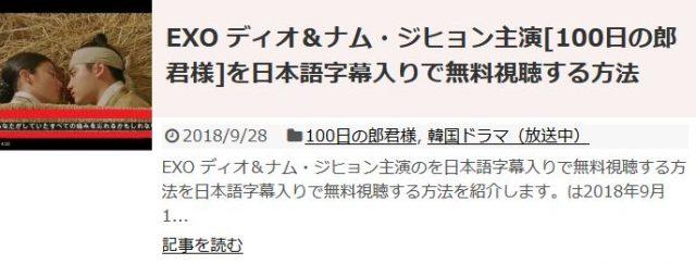 「100日の郎君様」語字幕設定で無料視聴する方法
