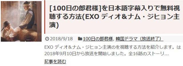 100日の郎君様の無料視聴