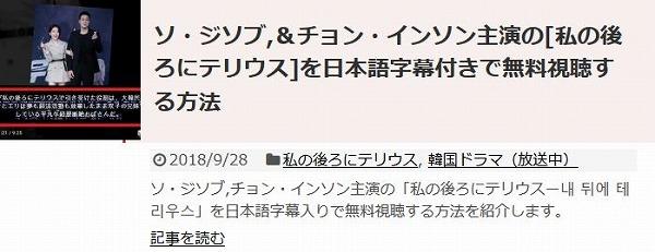 「私の後ろにテリウス」を日本語字幕入りで無料視聴する方法