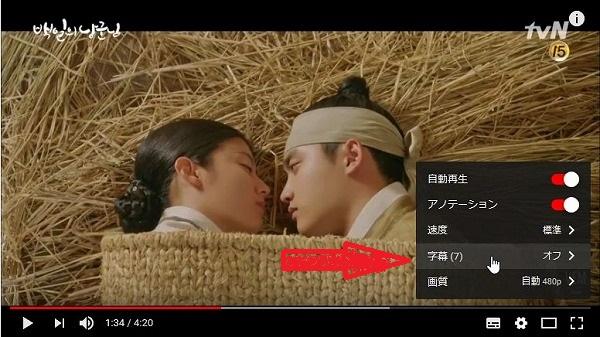 「100日の郎君様」を字幕設定2