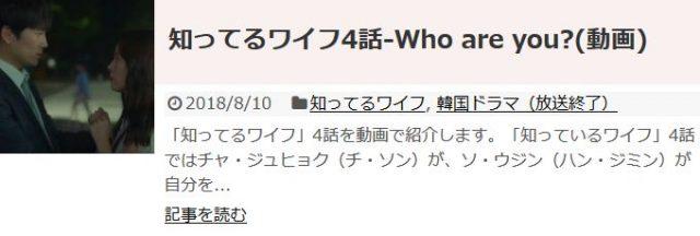 「知ってるワイフ」4話の日本語字幕入り動画