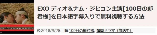 100日の郎君様 1話~16話動画+あらすじ