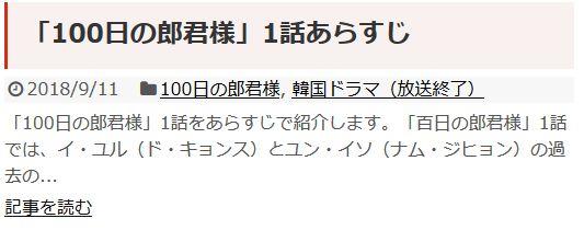 「100日の郎君様」1話のあらすじ