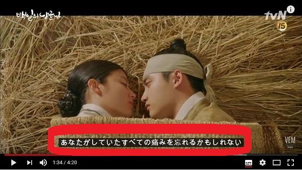 「100日の郎君様」を字幕設定9
