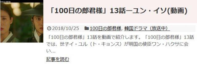 「100日の郎君様」13話の動画
