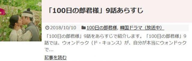 100日の郎君様 9話のあらすじはこちらです。