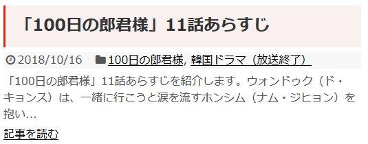 「100日の郎君様」11話のあらすじ