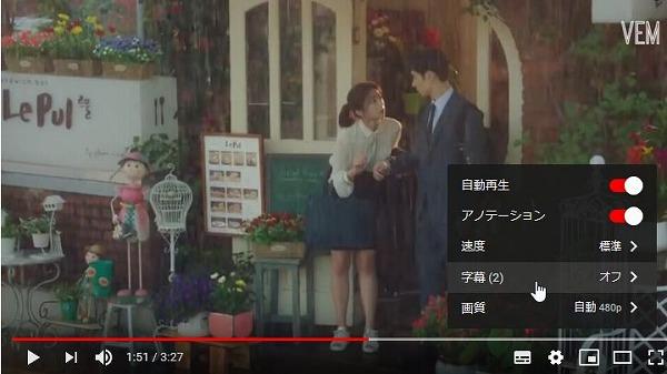 キツネ嫁星を字幕設定2