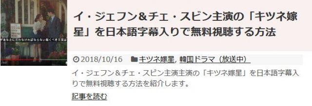 「キツネ嫁星」を日本語字幕入りで無料視聴する方法