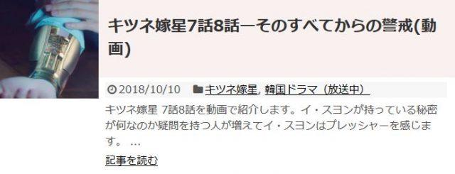 キツネ嫁星7話~8話の動画