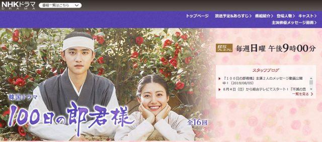 「100日の郎君様」16話無料動画