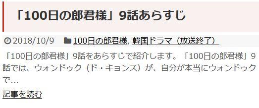 「100日の郎君様」9話のあらすじ