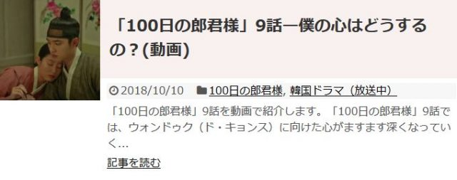 「100日の郎君様」9話の動画