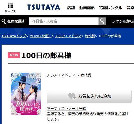 TSUTAYA「100日の郎君様」