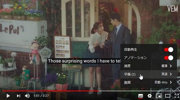 キツネ嫁星を字幕設定6