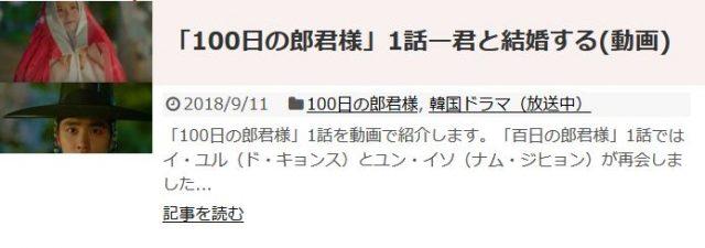 「100日の郎君様」1話の動画